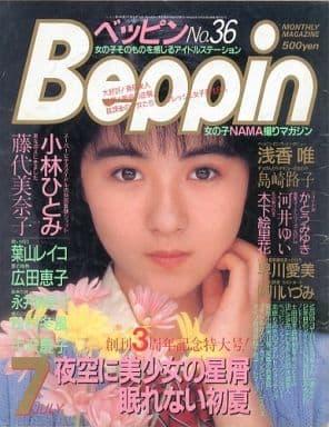 Beppin 1987年7月号 No.36 ベッピン