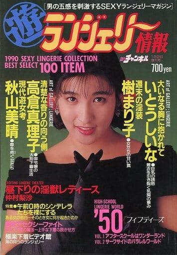 ○遊 ランジェリー情報 話のチェンネル 1990年1月2日増刊号