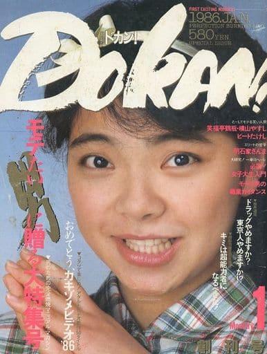 切取あり)DOKAN! 1986年1月号 月刊ドカン