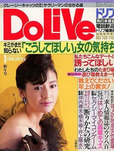 月刊ドリブ 1984年1月号 Do LiVe