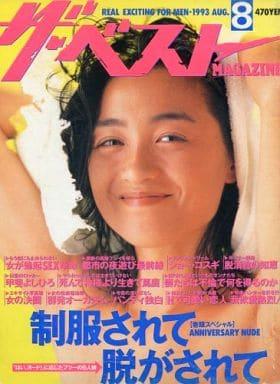 ザ・ベストMAGAZINE 1993年8月号 No.111