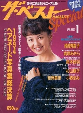 ザ・ベストMAGAZINE Special No.18 1995年01月号