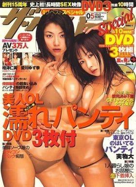 DVD付)ザ・ベスト MAGAZINE Special 2007/5 No.166(DVD3枚)
