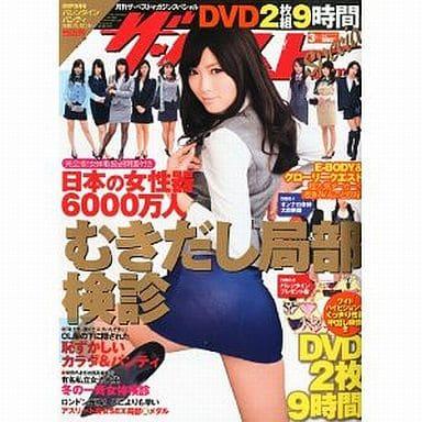 ザ・ベストMAGAZINE Special 2012/3 No.224(DVD2枚)