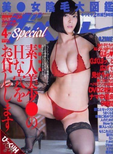 DVD付)ザ・ベストMAGAZINE Special 2016年4月号 No.273