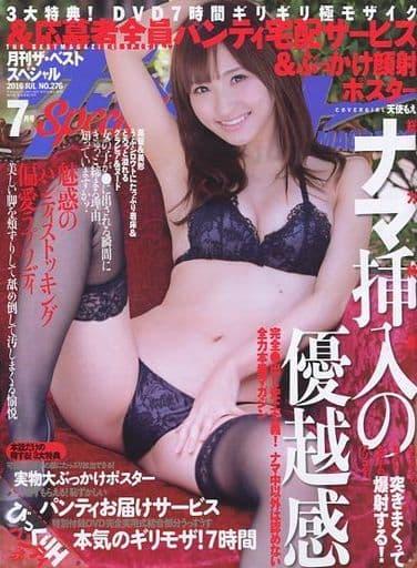 DVD付)ザ・ベストMAGAZINE Special 2016年7月号 No.276