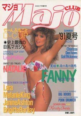 マジョクラブ 1991年夏号