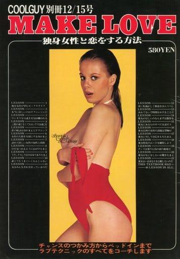 MAKE LOVE COOLGUY 別冊1978年12月15日号