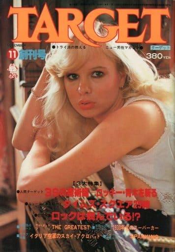 TARGET 1977年11月号 創刊号 ターゲット