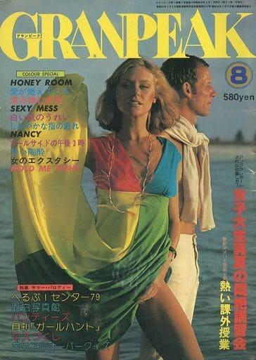 GRANPEAK 1979年8月号 グランピーク