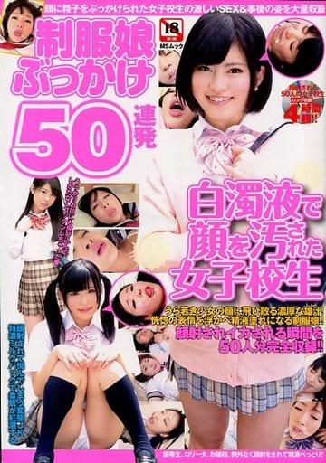 DVD付)制服娘ぶっかけ50連発