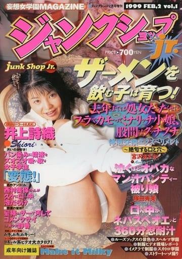 JUNK SHOP Jr. ジャンクショップ Jr. vol.1