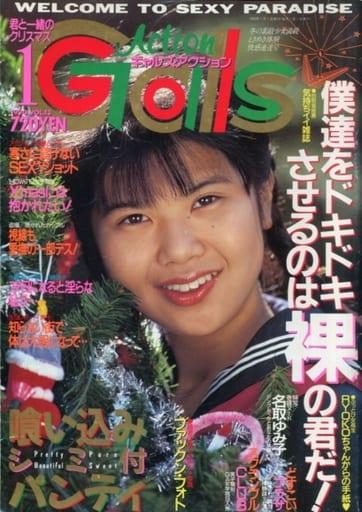 Gals Action 1990年1月号 ギャルズ・アクション