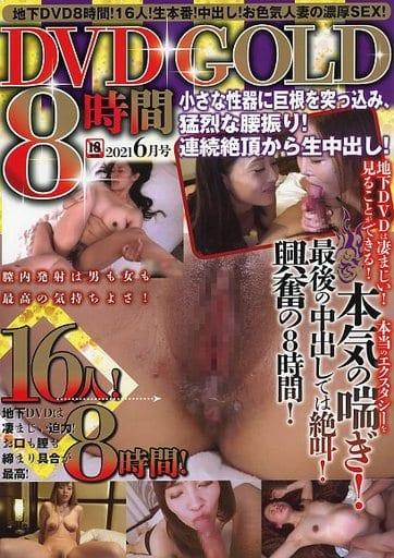 DVD付)DVD GOLD8時間 2021年6月号