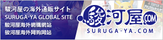 駿河屋.COM