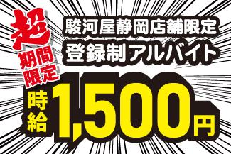 時給1500円