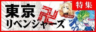 東京卍リベンジャーズ特集