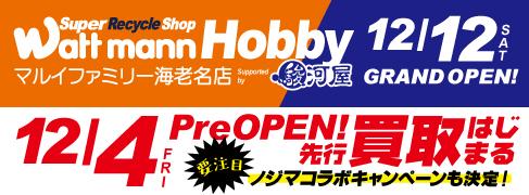 ワットマンホビーマルイファミリー海老名店グランドオープン!