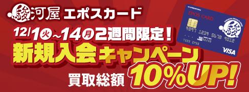 駿河屋エポスカード 期間限定新規入会キャンペーン