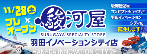羽田イノベーションシティ店近日プレオープン!