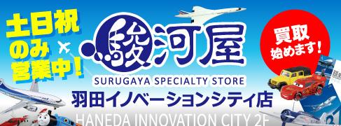 羽田イノベーションシティ店プレオープン