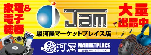 Jam駿河屋マーケットプレイス店 家電&電子機器大量出品中