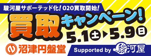 沼津円盤堂が「Supported by 駿河屋」に仲間入り!5/1(土)記念買取UPキャンペーン開催!