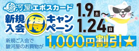 駿河屋エポスカード新規入会で1,000円割引