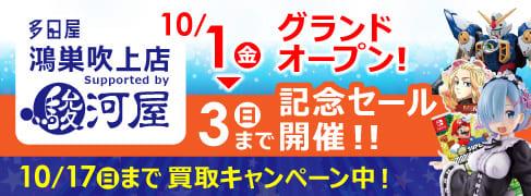 多田屋 鴻巣吹上店 Supported by 駿河屋オープン告知