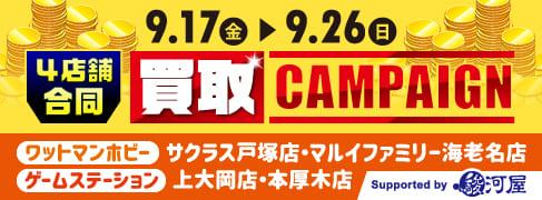 【神奈川駿河屋サポート4店舗】合同買取アップキャンペーン開催☆
