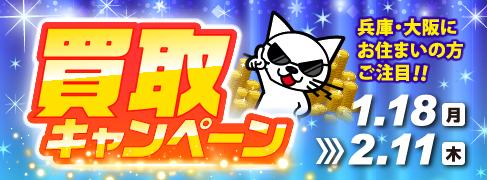 1/18(月)より関西駿河屋軍団!脅威の買取キャンペーン開催!