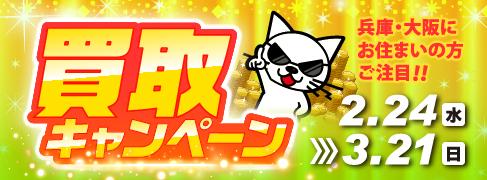 2/24(水)より関西駿河屋軍団!寒さも吹き飛ぶ「買取キャンペーン」開催!