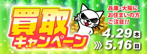 4/29(木)より関西駿河屋軍団で「買取UPキャンペーン」をドド~ンと開催!