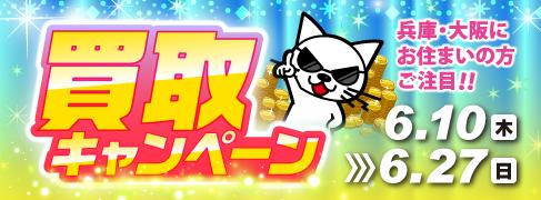 6/10(木)より関西駿河屋軍団で「買取UPキャンペーン」をドド~ンと開催!