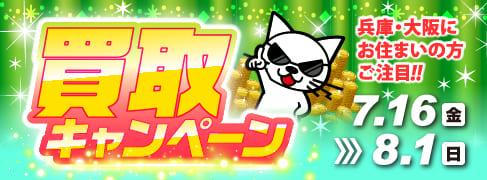 7/16(金)より関西駿河屋軍団で「買取UPキャンペーン」をドド~ンと開催!