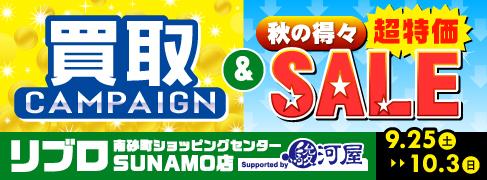 買取UP&秋の超特価セール開催★リブロ南砂町ショッピングセンターSUNAMO店