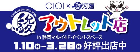 静岡マルイに駿河屋アウトレット店が期間限定オープン☆