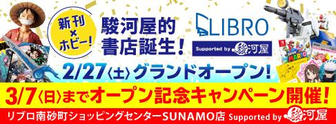 リブロ南砂町ショッピングセンターSUNAMO店 Supported by 駿河屋オープン告知ページ