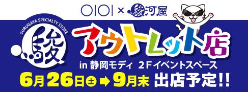 6/26(土)静岡モディに駿河屋アウトレット店がオープン