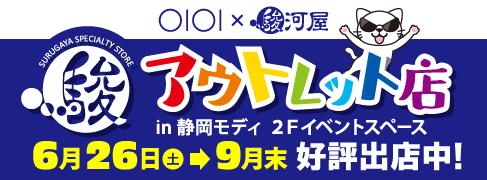 本日6/26(土)静岡モディに駿河屋アウトレット店がオープン