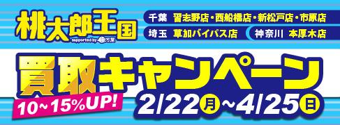 桃太郎王国キャンペーン
