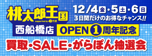 桃太郎王国西船橋店1周年キャンペーン