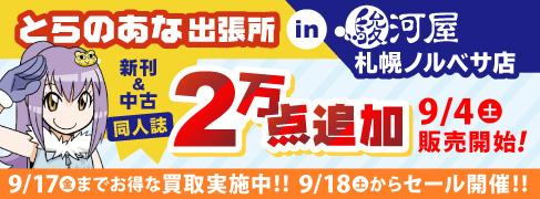 ノルベサ店とらのあな出張所バナー9/4~