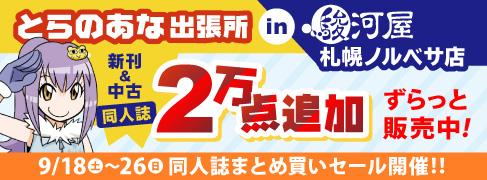 ノルベサ店とらのあな出張所バナー9/18~