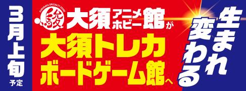 【特報】駿河屋大須アニメ・ホビー館がトレカ&ボードゲームの専門店へ!
