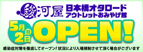 駿河屋日本橋オタロードアウトレットおみやげ館オープン