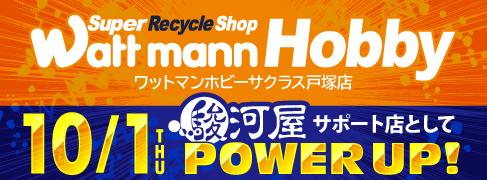 ワットマンホビーサクラス戸塚店と駿河屋がタッグを組んでパワーアップ!
