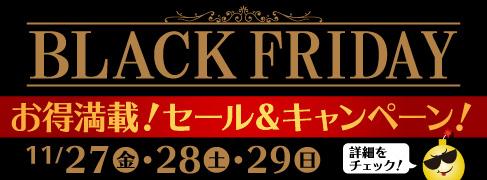 11/27(金)~29(日)駿河屋系列店舗にてBLACK FRIDAYセール開催!!