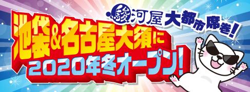 池袋&名古屋大須に今冬新店オープン