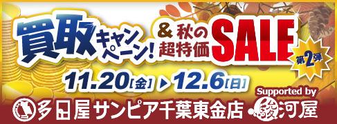 11/20(金)より多田屋サンピア千葉東金店にて「秋の超特価SALE&買取アップキャンペーン第2弾」開催!